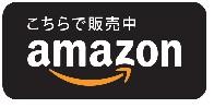 アマゾン購入