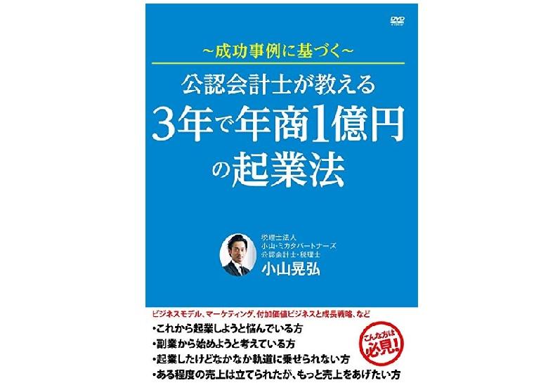 ~成功事例に基づく~ 公認会計士が教える3年で年商1億円の起業法 [DVD]